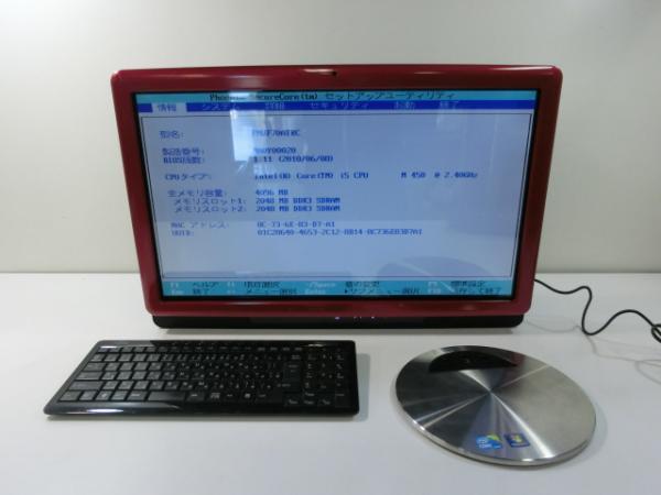 処分 デスクトップ パソコン